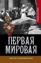 The cover of the Russian edition..